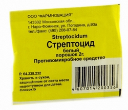 Стрептоцид в упаковке желтого цвета