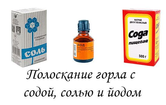 Полоскание больного горла раствором из соды, соли и йода